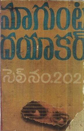 Cell No. 202 Telugu Novel By Magunta Dayakar