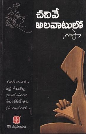Chadive Alavatulo Telugu Book By Rampa