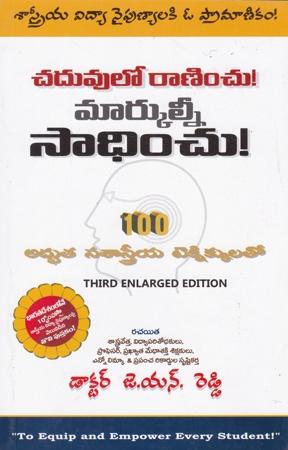 Chaduvulo Ranimchu Markulni Sadhinchu Telugu Book By Dr. J.N. Reddy
