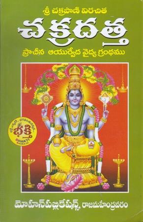 Chakradatta Pracheena Ayurveda Vaidya Grandhamu Telugu Book By Chakravarthula Padmanabha Sastri