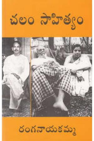 chalam-sahityam