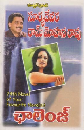 challenge-telugu-novel-by-suryadevara-ram-mohana-rao-novels