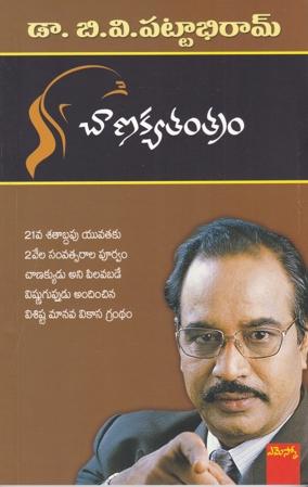 Chanakya Tantram Telugu Book By Dr. B.V. Pattabhiram