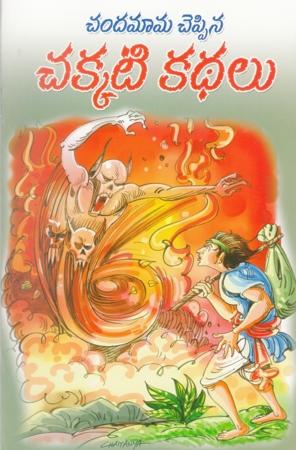 Chandamama Cheppina Chakkati Kathalu Telugu Book By Pandit Dheerubhai