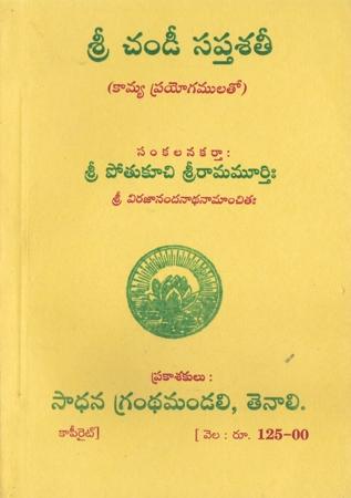 Chandi Saptha Satee Telugu Book By Pothukuchi Sri Rama Murthy