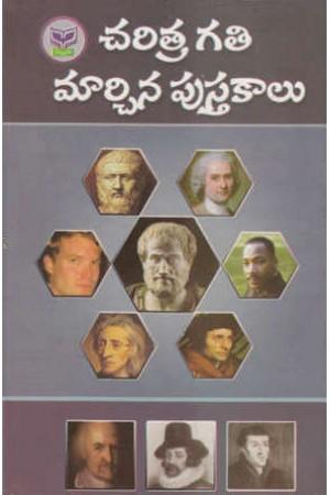 Charitra Gati Marchina Pustakalu Telugu Book By Bejavada Sarabhaiah