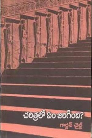 Charitralo Em Jarigindi Telugu Book By Garden Child (Translated By Vallampati Venkata Subbaiah)