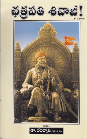 Chatrapati Shivaji Modati Bhagam - 1 Telugu Book By Dr. Vedavyasa