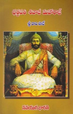 Chatrapati Sivaji Maharaj Telugu Book By Sree Ram Saare