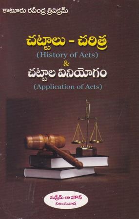 Chattalu - Charitra Mariyu Chattala Viniyogam Telugu Book By Katuru Raveendr Trivikram