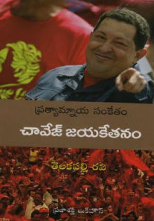 Chavej Jayaketanam Telugu Book By Telakapalli Ravi (Pratyamnyaya Sanketam)