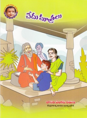 Chedu Matralu Telugu Book By Dasari Venkata Ramana