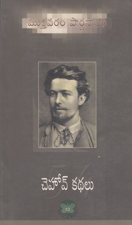 Chekhov Kathalu Telugu Book By Mukthavaram Pardhasaradhi