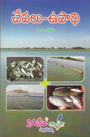 Chepalu - Upadhi Telugu Book By Dr B.Lakshmappa