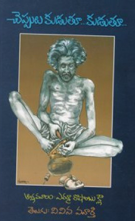 Cheppulu Kudutoo... Kudutoo... Telugu Book By Emma Rauschenbusech Clough And Translated By Vivina Murthy