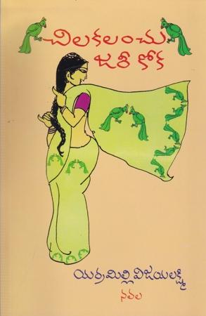 Chilakalanchu Jaree KokaTelugu Book By Yarramilli Vijayalakshmi