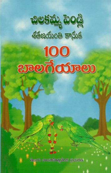 Chilakamma Pendli Satajayanti Kanuka 100 Bala Geyalu Telugu Book By Reddy Raghavaiah
