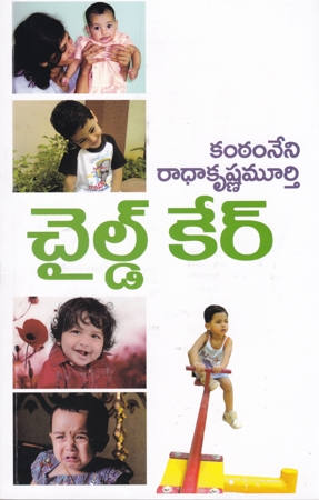 Child Care Telugu Book By Kantamneni Radhakrishna Murthy