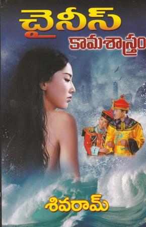 Chineese Kamasaastram Telugu Book By Shivaram