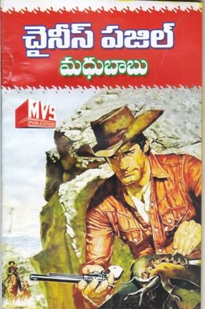 chinese-puzzle-telugu-novel-by-madhu-babu-madhubabu