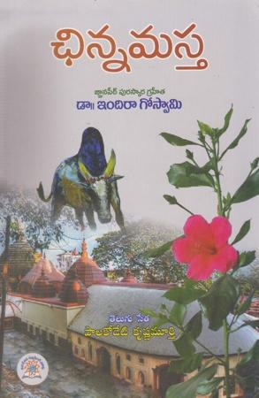 Chinnamasta Telugu Book By Dr. Indira Goswamy