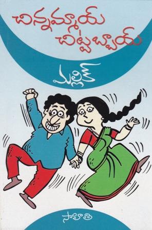 Chinnammay Chittabbai Telugu Novel By Mallik (Novels)