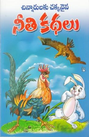 Chinnarulaku Chakkanaina Neeti Kathalu Telugu Book By Pandit Dheerubhai