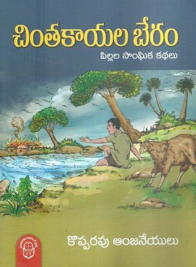 Chintakayala Beram Pillala Sanghika Kathalu Telugu Book By Kopparapu Anjaneyulu