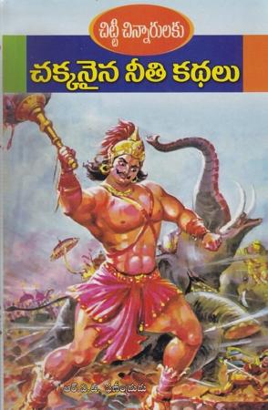 Chitti Chinnarulaku Chakkanaina Neeti Kathalu Telugu Book By R.V.Phaneendhrudu