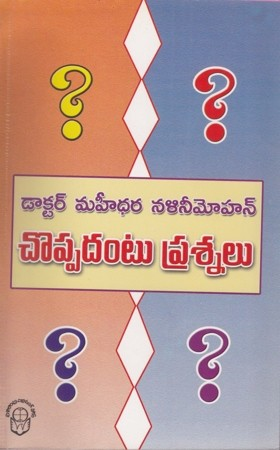 Choppadantu Prasnalu Telugu Book By Maheedhara Nalini Mohan