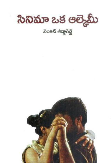 Cinema Oka Alchemi Telugu Book By Venkat Siddareddy