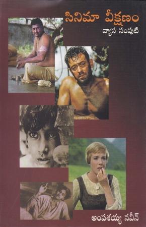 Cinema Veekshanam Telugu Book By Ampasayya Naveen (Vyasa Samputi)