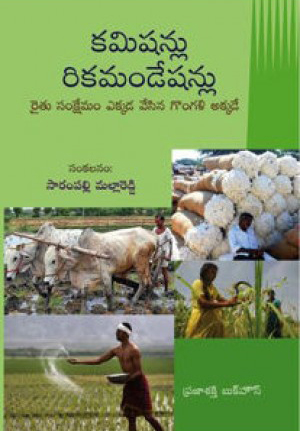 Commissionlu Recommendationlu Telugu Book By Sarampalli Mallareddy