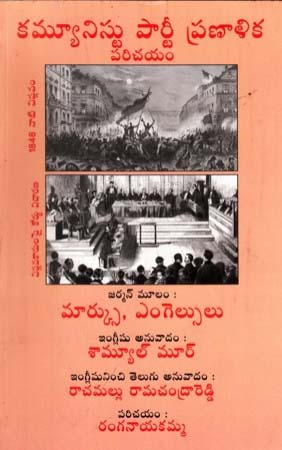 Communist Party Pranalika Parichayam Telugu Book By Ranganayakamma