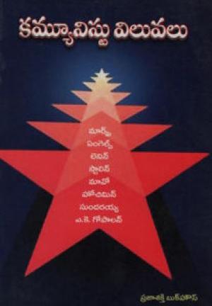 Communist Viluvalu Telugu Book By Telakapalli Ravi