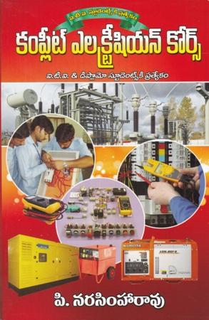 complete-electrician-course-telugu-book-by-pnarasimharao