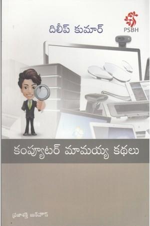 Computer Mamaiah Kathalu Telugu Book By Dunga Dileep Kumar