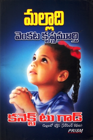 Connect To God Telugu Book By Malladi Venkata Krishna Murthy