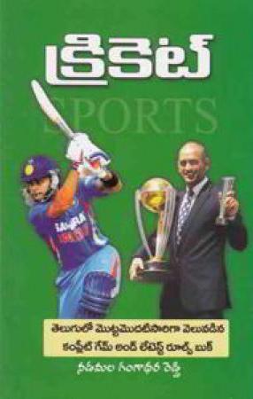 Cricket Telugu Book By N.Gangadhara Reddy