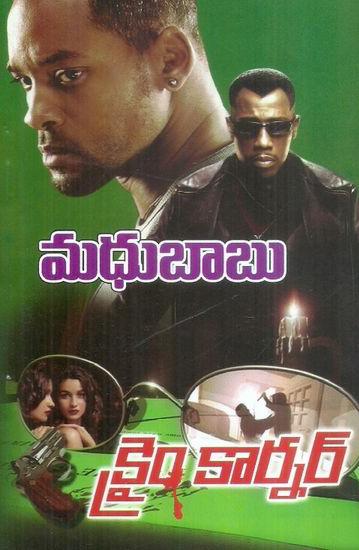 Crime Corner Telugu Novel By Madhu Babu (Madhubabu)