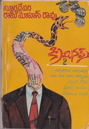Criminals 2 Telugu Novel By Suryadevara Ram Mohan Rao