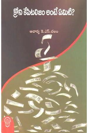 Croney Capitalism Ante Yemiti Telugu Book By K.S.Chalam