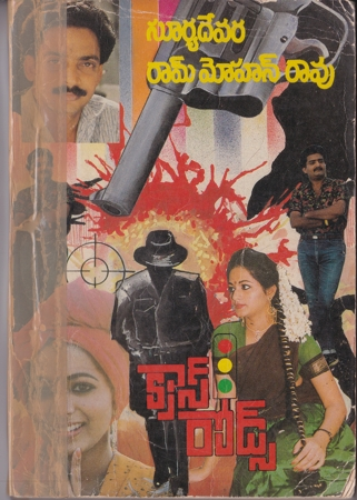 Cross Roads Telugu Novel By Suryadevara Ram Mohan Rao