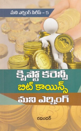 Crypto Currency - Bitcoins Money Earning Telugu Book By Ravinder