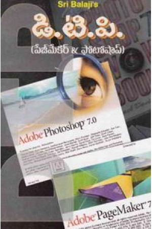 D.T.P. (Page Maker And Photoshop) Telugu Book By G.Ramu