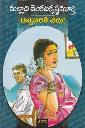 Dabbevariki Chedu Telugu Book By Malladi Venkata Krishna Murthy