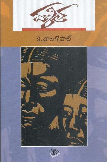 Dalita Telugu Book By K. Balagopal