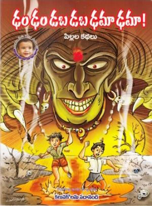 Damdam Dabadaba Damadama Telugu Book By Kaluvakolanu Sadananda