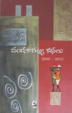 Dandakaranya Kathalu 2005 - 2012 Telugu Book By Virasam Prachuranalu