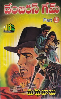 Dangerous Game Part 2 Telugu Novel By Madhu Babu (Novels Of Madhubabu)